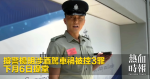 Support police officer Yang Ming was charged with three counts of drink-driving in a car accident and will be remanded in custody on June 6