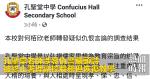 孔聖堂老師涉發仇警藏頭詩 被終止署理副校職務但恢復教學