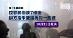 8.31暴動案 控罪範圍涉7條街 辯方指未能證為同一集結 本月尾裁決