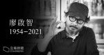 演員廖啟智離世 演藝界紛悼念 編劇莊梅岩﹕想再親口說感激和喜歡您