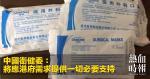 中國衛健委:將應港府需求提供一切必要支持