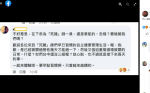 署名華航機師烏鴉嘴:台中還沒三級喔 網剿:閉嘴
