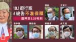 10.1 デモ事件 - ホー・ジュンレン・ヤン・セン・チェン・ビンなど6人の被告は、柙刑を言い渡された
