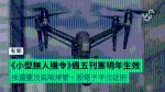 The Small Drone Order, gazetted on Friday, will come into effect next year to regulate the registration of electronic platforms by weight and risk