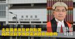 去年曾參與反修例聯署 高院法官李瀚良需迴避相關案件