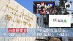 清算港台︱顧委會時隔半年公開會議紀錄 揭《頭條新聞》《左右紅藍綠》「死因」