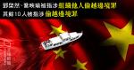 【送中 39 日】深圳鹽田檢察院批准逮捕 12 港人 鄧棨然、喬映瑜被指組織偷渡