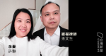 Human rights lawyer in prison: For the first time in three years, I saw her imprisoned husband Yu Wensheng Xuyan: No matter how difficult it is, I will work hard for him and let him go home