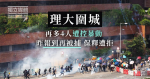 Four more people were charged with rioting yesterday and their bail applications were rejected