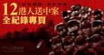 Nach dem Fury Sea schickten 12 Hongkonger die vollständige Aufzeichnungsseite des Falls.