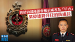 Former lym on internal seminars called the demonstrators cockroaches Liang Weixiong promoted to fire chief