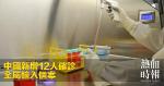 En Chine, 12 nouvelles personnes ont été confirmées en tant que cas d'importation
