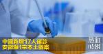 中國新增17人確診 安徽爆1宗本土個案