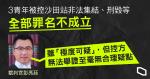 【11.11 沙田】三青年非法集結等全部罪名不成立 官:極度可疑但有疑點