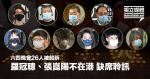 Am 4. Juni wurden 26 Personen von Nathan Law und Zhang Kunyang angeklagt, weil sie sich geweigert hatten, ein Ausreiseverbot für Hongkong hinzuzufügen.