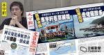 李宇軒等港青據報被中國海警拘捕送中 《文匯》列 12 人全名及所涉案件 《大公》描述出逃路線