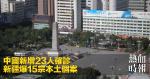 中國新增23人確診 新疆爆15宗本土個案