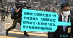 【5.27 示威】鄧炳強錄音讚同袍「好警察」 為港驅走黑暗、邁向光明
