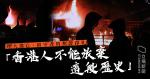 【理大之後.3】逃亡、留守者的無聲掙扎 「香港人不能放棄這段歷史」