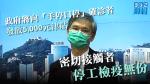 【武漢肺炎】政府は「手止め」診断者に5,000元手当を支給する 密接な接触者は検疫を休止する(写真付き)