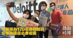 Das Outreach-Team sorgte dafür, dass 170 Deloitte-Mitarbeiter gegen die Python geimpft wurden.