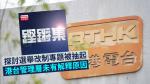 香港と台湾の清算 - 選挙改革を議論するために、訪問と建設派は、すぐに辞任するために編集から引き出されました