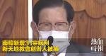 南韓新增31宗病例 新天地教會創辦人被捕
