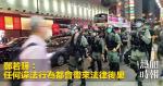 鄭若驊:任何違法行為都會帶來法律後果
