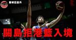 【籃球亞盃外】關島總督下令拒港隊入境:不能讓國民冒險