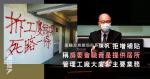 【清拆工廈】陳帆拒增補貼 稱房委會職責是提供居所