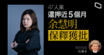 The 47-person case was remanded in custody for nearly five months and Yu Huimingshen was released on bail
