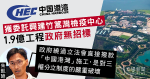 政府無公開招標 直接委國企建竹篙灣 2 億元檢疫中心 朱凱廸:違規繞過立法會