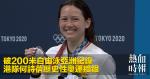 破200米自由泳亞洲紀錄 港隊何詩蓓歷史性奧運摘銀