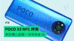 Test: pocox3nfc Hong Kong Versand fühlen Leistung Linse aus dem Kasten.
