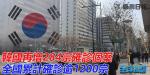 【武漢肺炎】韓國疫情完全失控  駐韓美軍確診感染