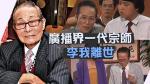 L'empereur de la radiodiffusion hongkongane Lee Ier est mort à l'âge de 99 ans