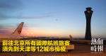 All international flights to Beijing passengers must go to 12 cities such as Tianjin for quarantine