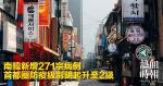 韓国では、首都圏の防疫レベルが2に引き上げられた271件の新規症例が報告されている