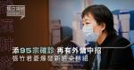 【武漢肺炎】添95宗確診 再有外傭中招 張竹君憂爆發新感染群組