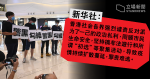 本港武肺第三波爆發 新華社:反對派搞非法遊行、初選 導致疫情抗散罪責難逃