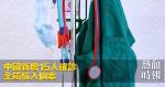 中國新增15人確診 全屬輸入個案