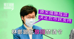 Wuhan Pneumonia: Carrie Lam knelt down to withdraw the ban on alcohol, saying that the effectiveness of the discovery measures is determined by public support