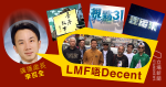 空降廣播處長李百全要求過目《鏗鏘集》《視點31》等節目 斥訪問 LMF 樂隊「唔 decent」