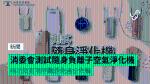Die Tests des Verbraucherrates für ionisierte Luftreiniger durch den Verbraucherrat sagen, dass eine begrenzte Wirksamkeit dazu führt, übermäßige Abhängigkeit zu vermeiden.