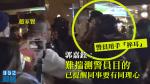 【移交逃犯修例】趙家賢將向平機會投訴被嘲諷 郭嘉銓稱已提醒同事要有同理心