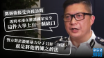 【港版國安法】鄧炳強央視專訪:國安法有助打擊港獨 不影響港人權利自由