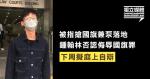Tony Cheung, accusé d'avoir saisi le drapeau et de l'avoir pompé, nie avoir insulté le drapeau et plaidé coupable devant le tribunal la semaine prochaine.
