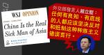 Ringzeit: wsj hochrangiger Brief an die chinesische Seite Asiatischer kranker Mann Kommentare verärgert über den US-Reporter in Wuhan für geschlossenes Interview gestrandet