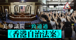 米上院、トランプ氏の署名を保留する香港企業や個人を弾圧する香港自治法案を全会一致で可決