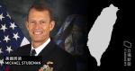 ロイター通信:米海軍は、台湾を訪問するためにインド・タイ・インテリジェンス少将を専門としました